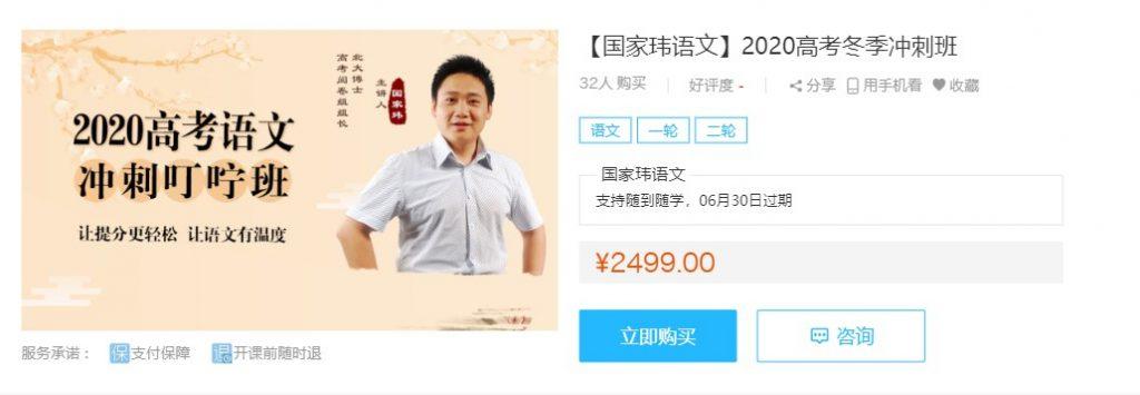 【国家玮语文】2020高考冲刺叮咛班
