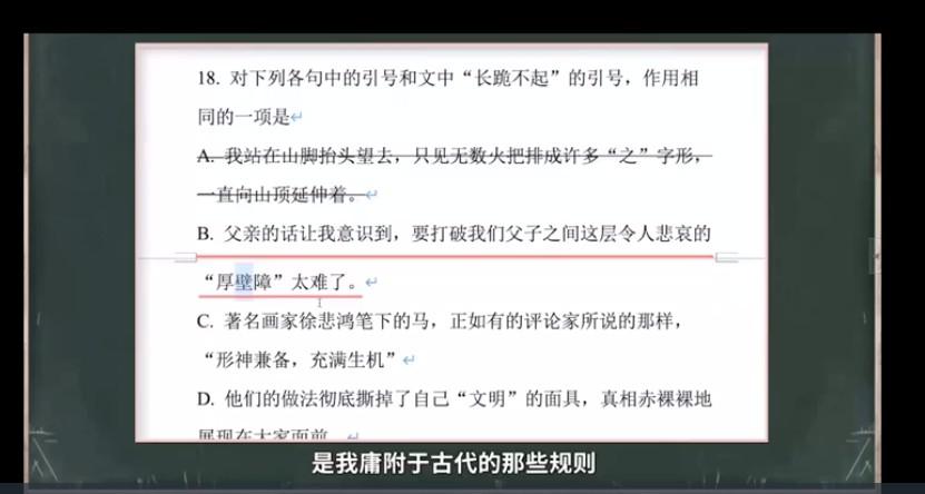 【国家玮语文】2020高考冲刺叮咛班视频截图