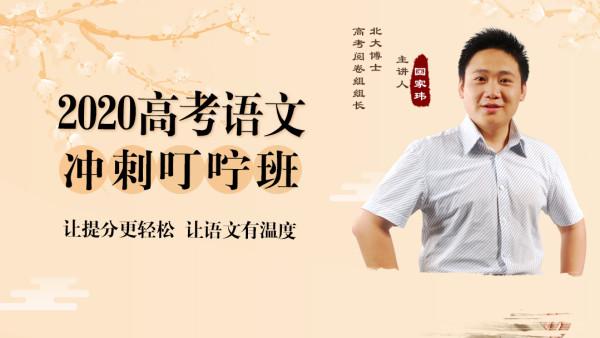 2020国家玮语文高考冲刺班,百度网盘下载(10.9G)