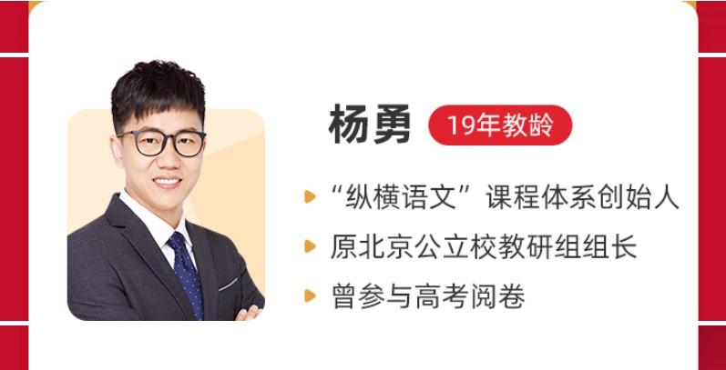 2019高二纵横语文长期班课程杨勇,杨哥语文百度云盘免费下载