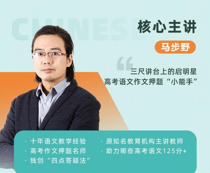 2021一轮复习+2020马步野新高三语文课程合集,百度云盘下载(18.6G内容更新)