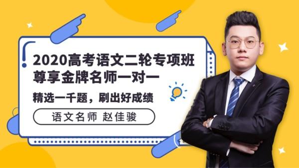 【佳骏语文】2020高考语文二轮必刷一千题/四大核心融会贯通 (18.1G)