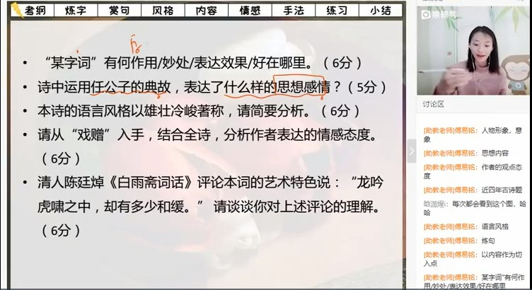 高三语文春季系统班视频截图