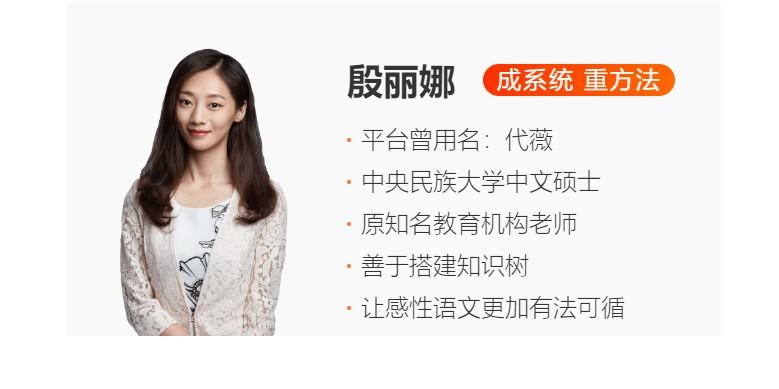 猿辅导(殷丽娜):2020高三代薇语文系统班,百度云下载(3G)
