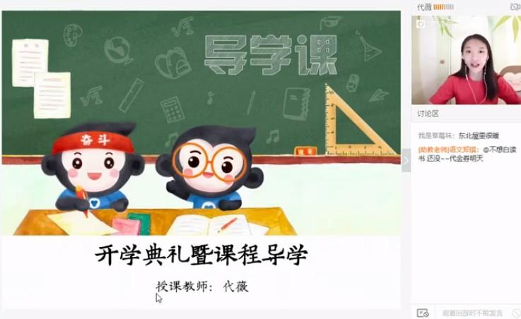 猿辅导代薇老师2020高考一轮复习课 课程视频网盘下载(20.2G)