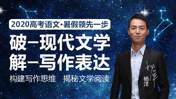 杨洋老师高考语文:2021暑假班+ 2020暑假•现代文学+写作表达 网盘下载(26G内容更新)
