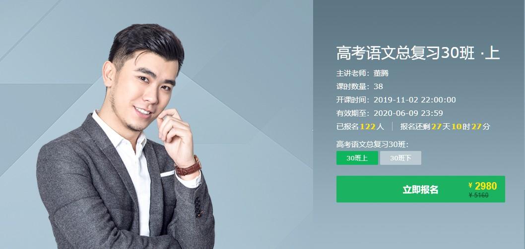 有道精品课 董腾2020高考语文总复习班 百度网盘下载(26G)
