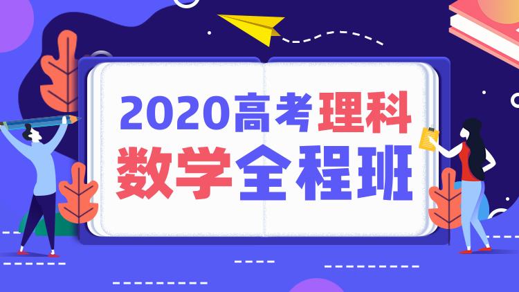 乐学(王嘉庆) 2020高考理科数学全程班 网盘下载(14.1G)