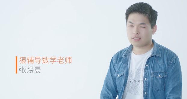 猿辅导(王晶+张煜晨) 2020文科高考数学暑假班 百度云盘下载(25.1G)