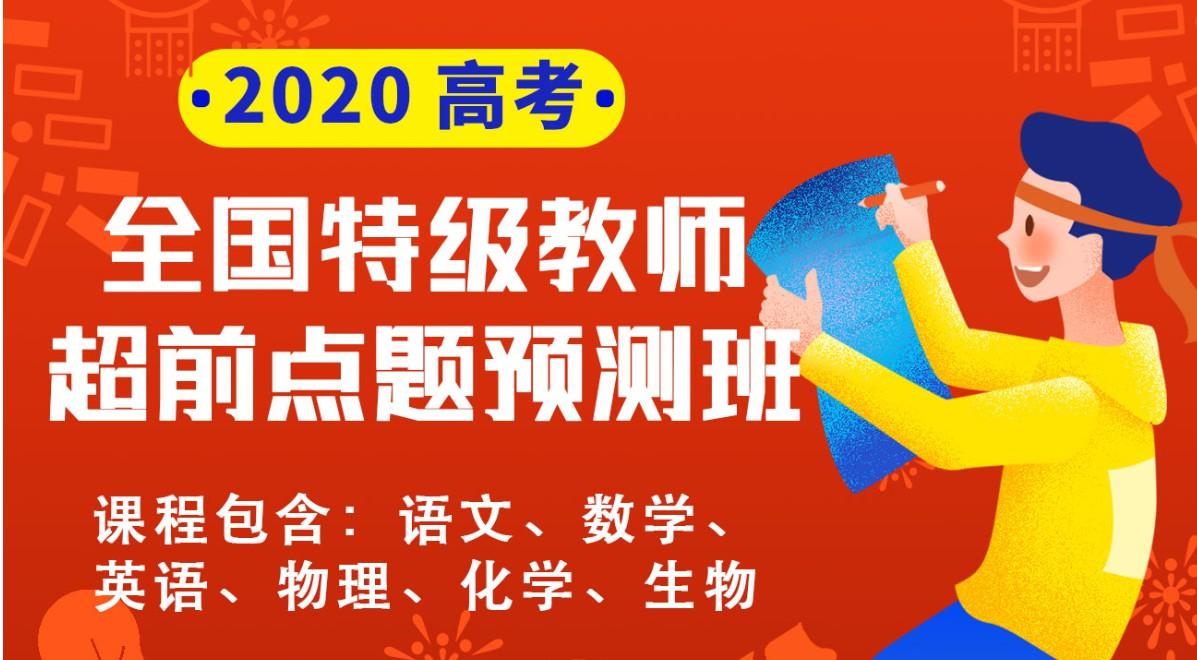 金榜在线(六科联报):2020高考全国特级教师超前点题预测班,百度网盘下载(15.2G)
