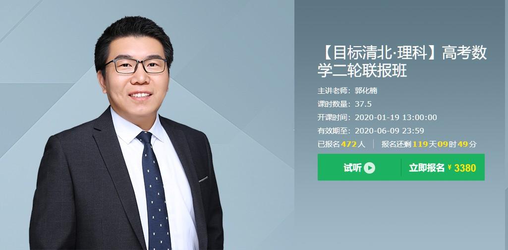 有道精品课(郭化楠) 【目标清北·理科】2020高考数学 (29.4G)