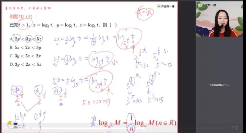 刘天麒(七哥)数学视频截图