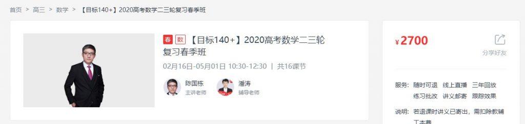 陈国栋 2020高考数学