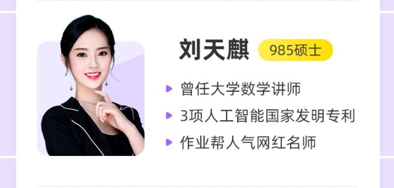 作业帮:2020高考刘天麒理科数学,云盘下载(14.2G)