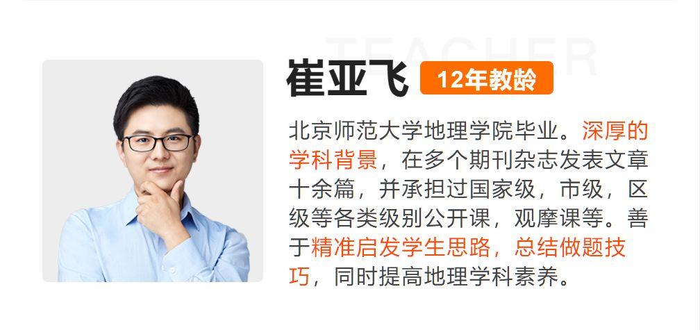 崔亚飞2020高三地理培训课程,温卿高考网课系统班下载(39G)