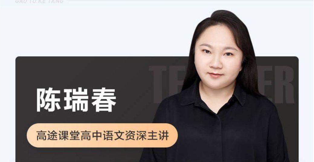 2021高考陈瑞春语文一轮暑秋+二轮寒假,春春高三网课下载