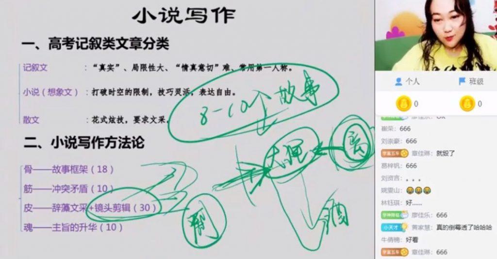2021高考陈瑞春高考语文 视频截图