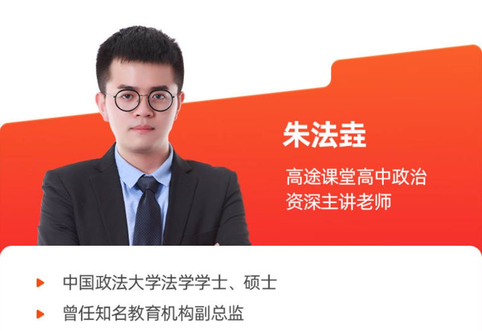 2022高二政治朱法壵暑假班,高中网课百度云