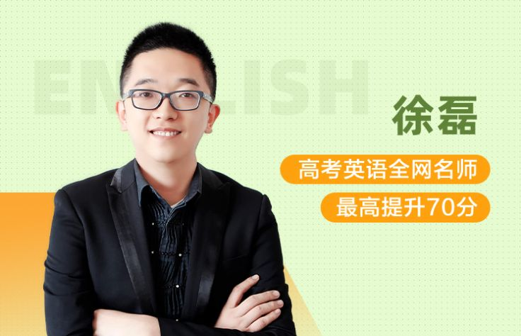 跟谁学:2020高考徐磊老师英语一轮复习暑期班,高考英语专项提高课程