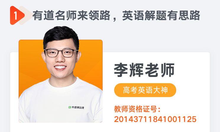 有道精品课:李辉2020高考英语全程旗舰联报班,培训视频+讲义(43G)