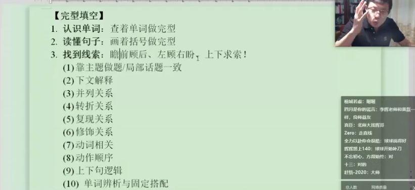 李辉老师英语 视频截图