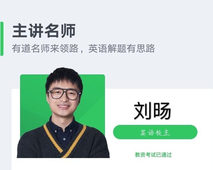 2020刘旸高考英语冲刺押题班,完型阅读理解最后提分串讲(内容更新)