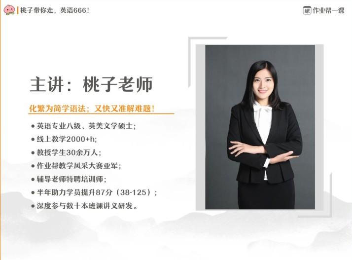 2020袁慧英语课程,桃子老师课堂英语快速提分