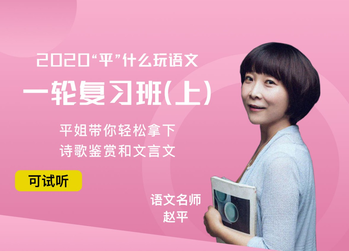 2020赵平语文课程,高考文言文+诗歌鉴赏全解析