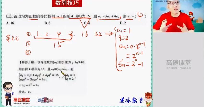 2021陈国栋数学课程 视频截图