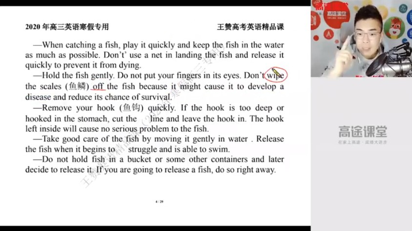 王赞英语 视频截图