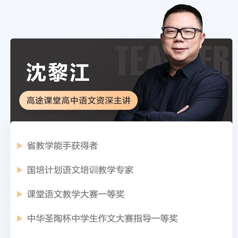 2019语文沈黎江新高二暑假课程,唐宋八大家作品解析