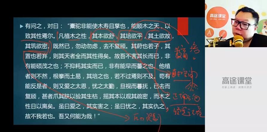 2019语文沈黎江新高二暑假课程 视频截图