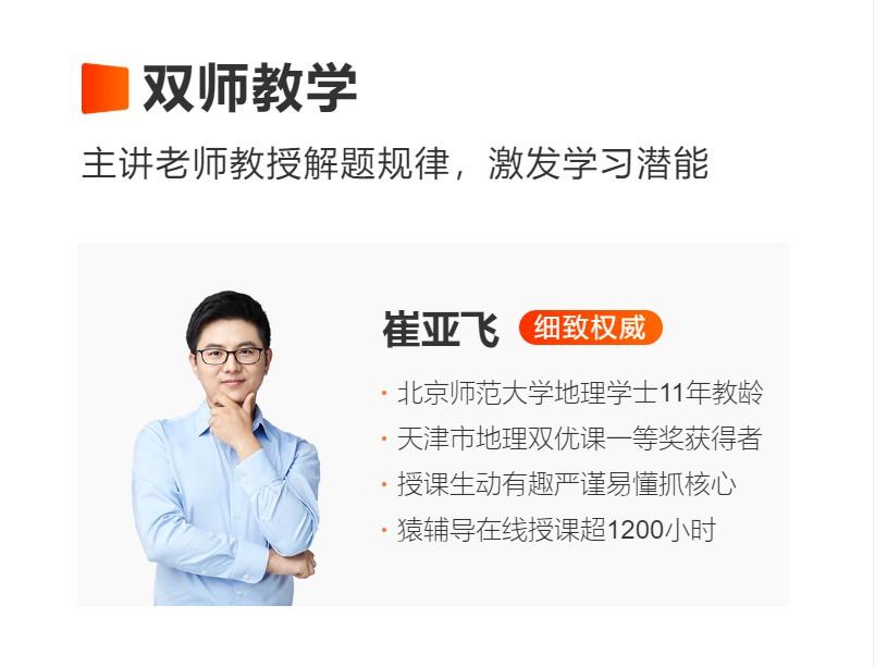 2021一轮复习+2020崔亚飞高考地理系统班,在线网课百度云下载(11G内容更新)