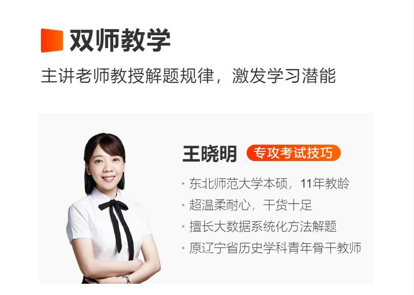 2020高考王晓明历史寒春课程,萌萌老师视频教学百度云下载