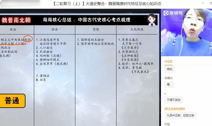 2020王晓明历史寒春课程视频截图