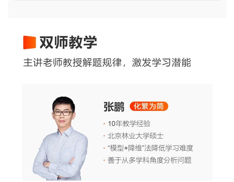 2020张鹏生物寒春课程,鹏哥系统班百度云盘下载