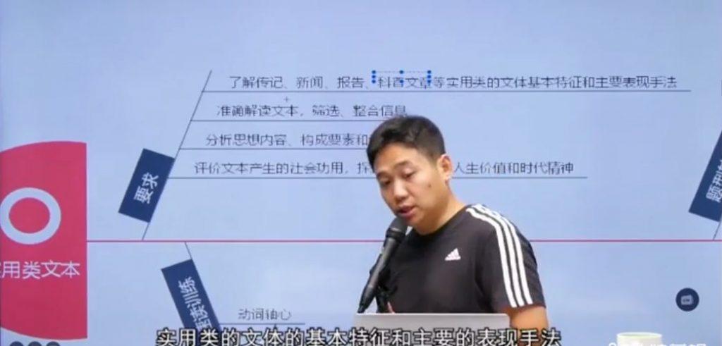 国家玮语文 视频截图