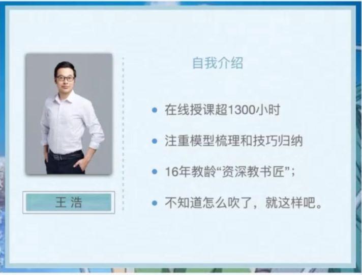 2020王浩高三物理网课,大王高考复习暑假班+秋季班+春季班