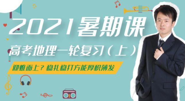 2021年高三地理一轮暑秋班+二轮寒春班,张艳平高考网课下载