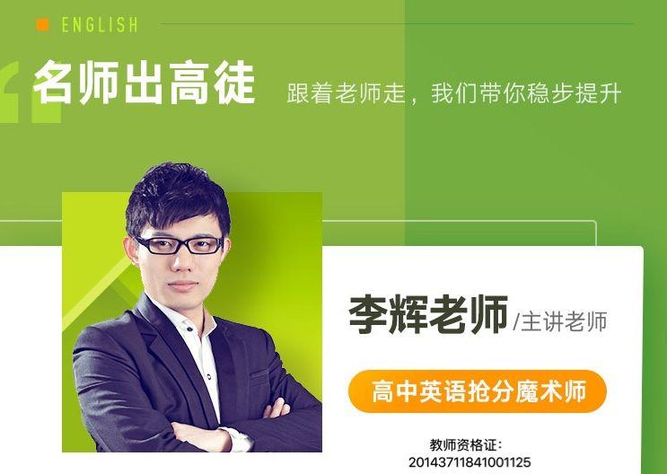 李辉高中英语知识点全面覆盖全程班课程,高考复习系统培训百度云盘下载