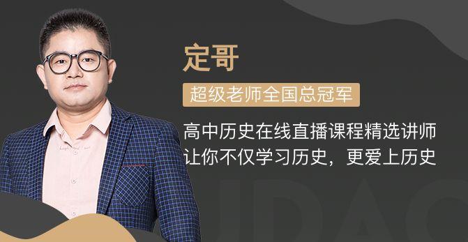 2019定哥历史全年联报班,高考历史知识点及答题技巧培训