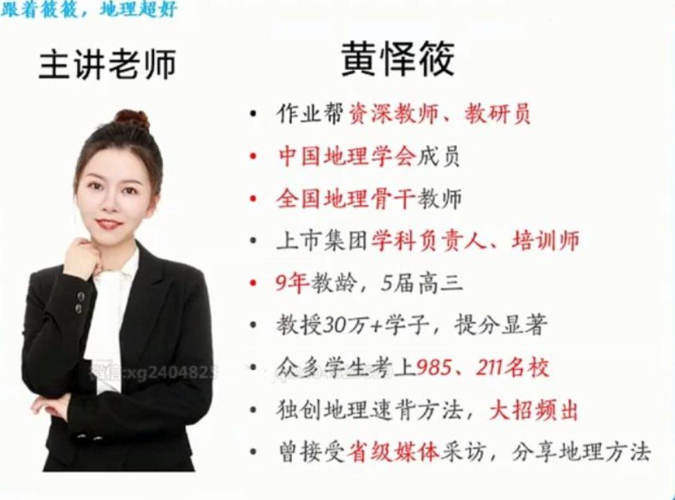 2021黄怿莜高二地理暑假班,视频+讲义笔记百度云