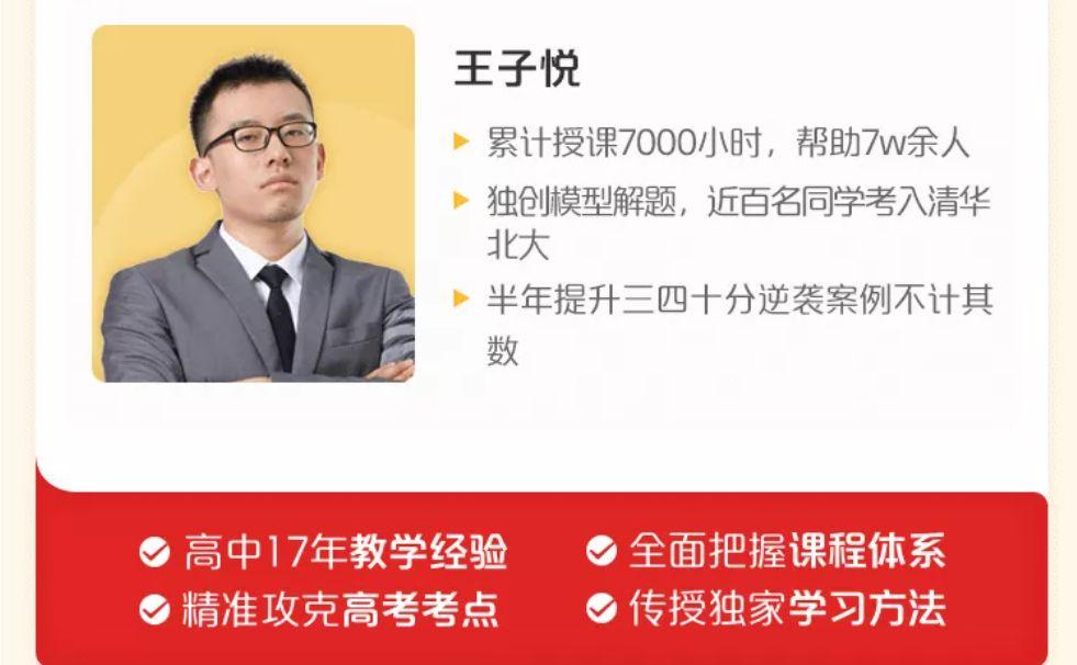 王子悦高考数学目标140课程,暑假班+秋季班百度云盘下载
