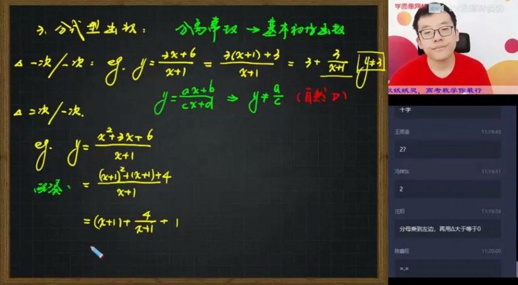 王子悦高考数学 视频截图