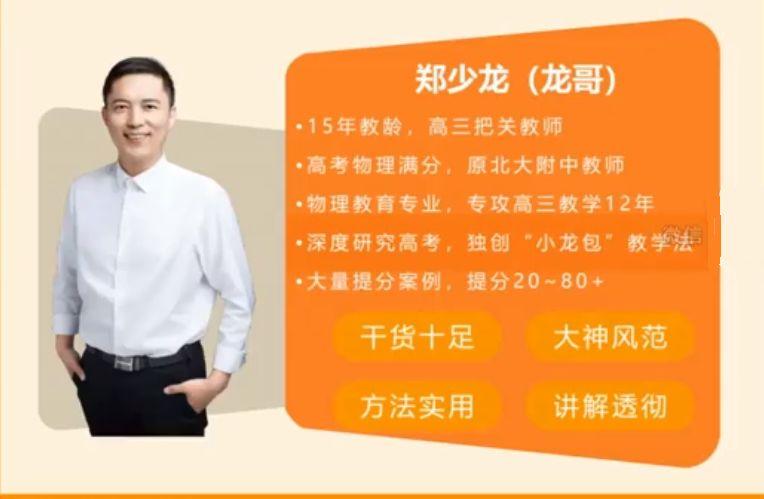 2021高考郑少龙高三物理复习精品网课百度云