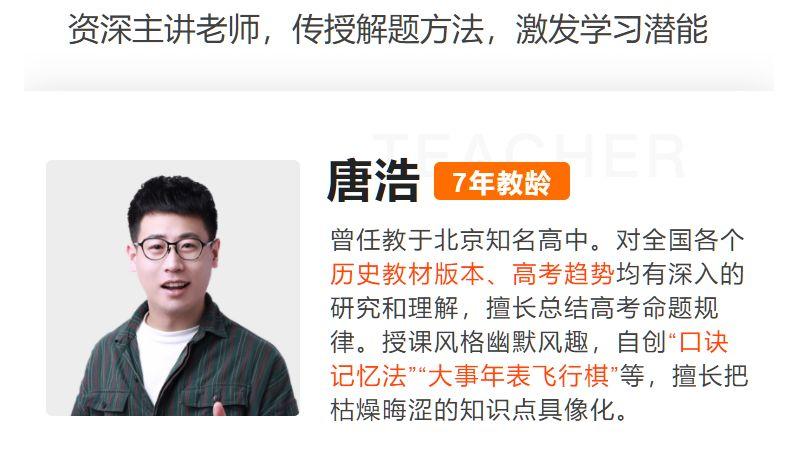 2021唐浩高三历史一轮复习+二轮复习,高考考点精讲百度云(72G)