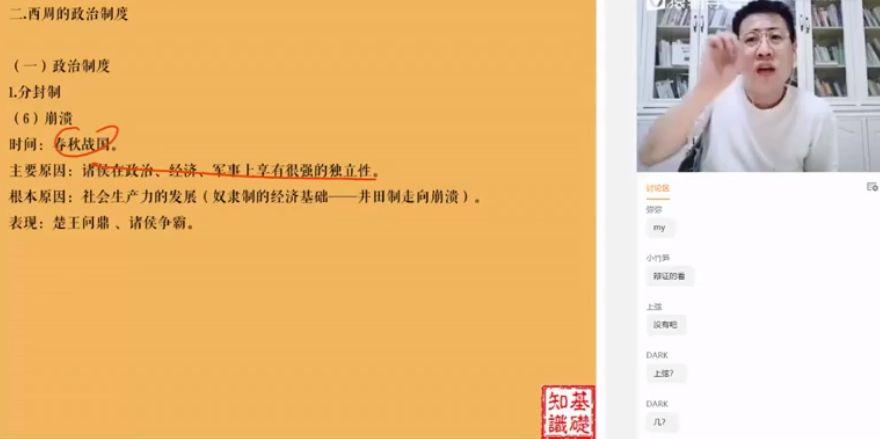 唐浩高三历史一轮复习 视频截图