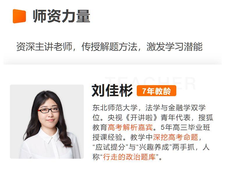 2021刘佳彬高考复习(暑秋班+寒假班),高三政治网课百度云