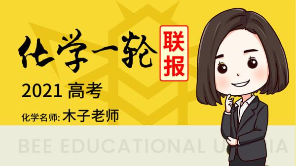木子娘娘化学:2021一轮联报复习网课,百度网盘下载(45G)
