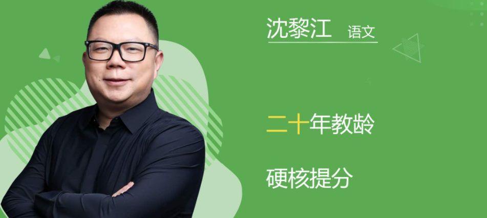 2020高二沈黎江语文暑假班,大师名作精讲课程